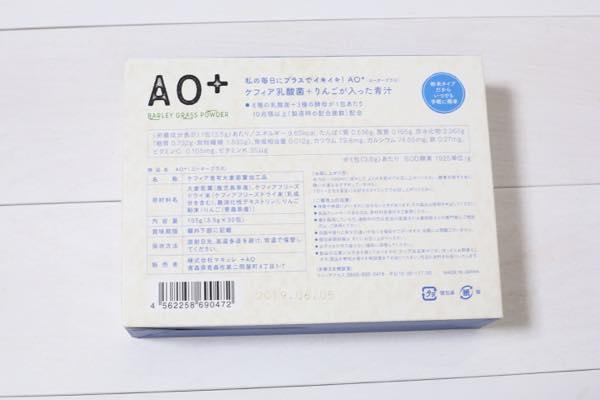AO+ケフィア青汁の口コミ体験レビュー9