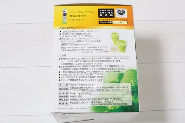 ファンケル本搾り青汁大豆プラスの口コミ体験レビュー10