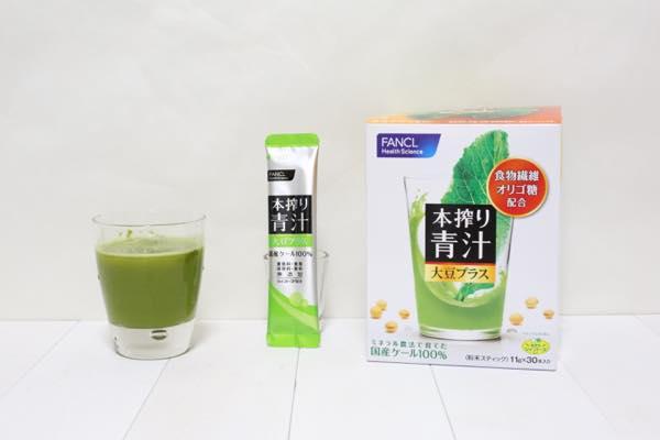 ファンケル本搾り青汁大豆プラスの口コミ体験レビュー