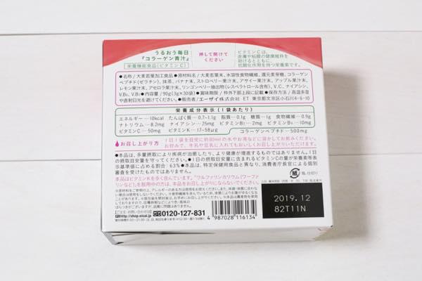 美チョコラ コラーゲン青汁の口コミ体験レビュー10