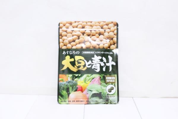 あすなろの大豆と青汁の口コミ体験レビュー2