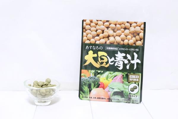 あすなろの大豆と青汁の口コミ体験レビュー5