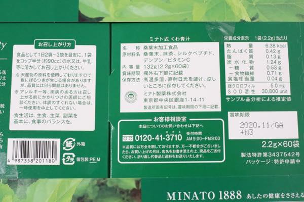 ミナト式くわ青汁の口コミ体験レビュー9