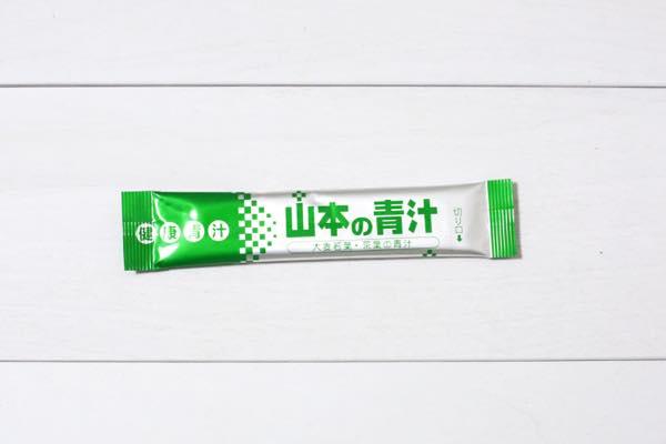 山本の青汁の口コミ体験レビュー3