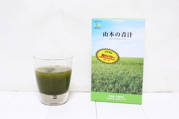 山本の青汁の口コミ体験レビュー10