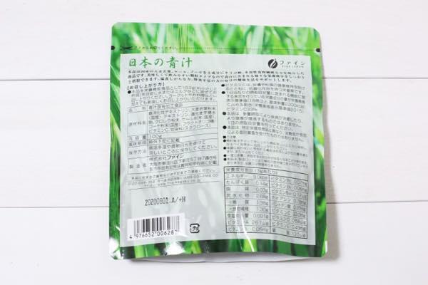 ファイン日本の青汁の口コミ体験レビュー7