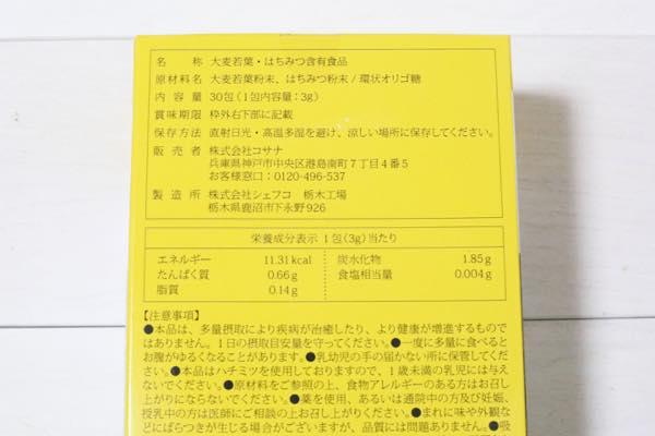マヌカハニー青汁の口コミ体験レビュー8