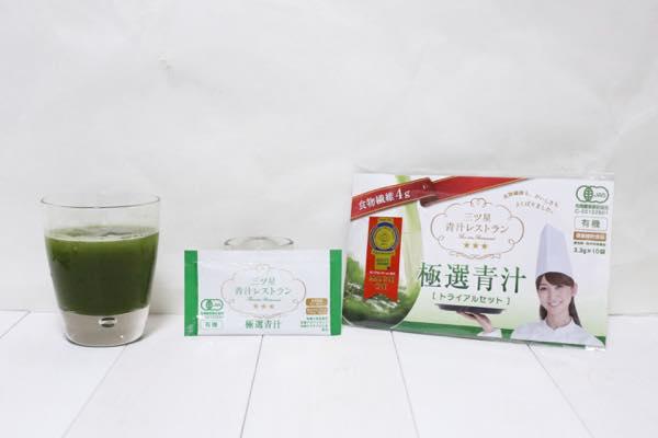 三ツ星青汁レストラン極選青汁の口コミ体験レビュー