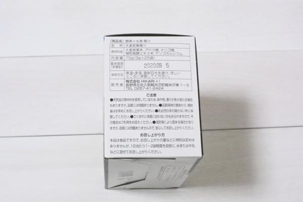 HIKARI酵素×水素青汁の口コミ体験レビュー10