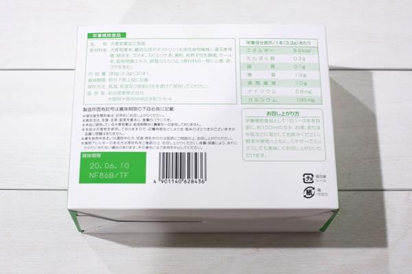 活緑青汁の口コミ体験レビュー8