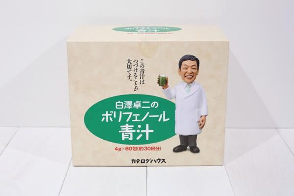 白澤卓二のポリフェノール青汁の口コミ体験レビュー2