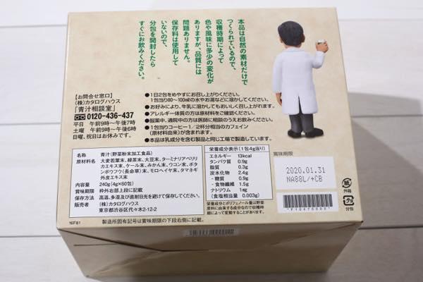 白澤卓二のポリフェノール青汁の口コミ体験レビュー8