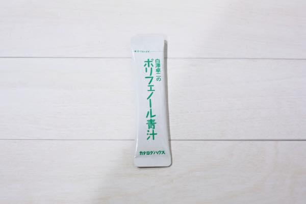 白澤卓二のポリフェノール青汁の口コミ体験レビュー3