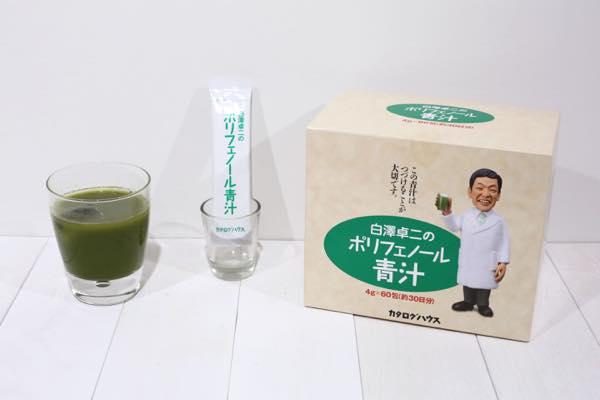 白澤卓二のポリフェノール青汁の口コミ体験レビュー