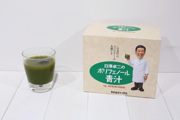 白澤卓二のポリフェノール青汁の口コミ体験レビュー9
